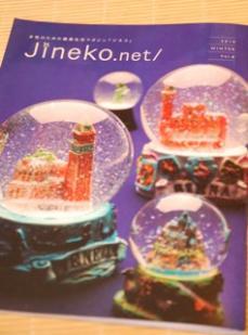 jineko2010冬号