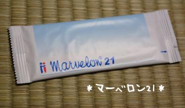 marvelon1.jpg