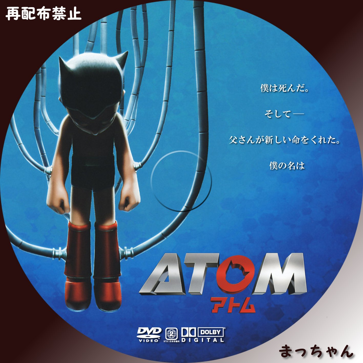 「アトム(ATOM)」の検索結果