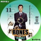 BONES-骨は語る/シーズン5
