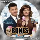 BONES-骨は語る/シーズン7
