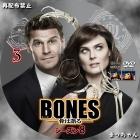 BONES-骨は語る/シーズン8
