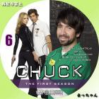 CHUCK(チャック)/シーズン1