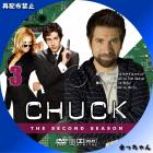 CHUCK(チャック)/シーズン2