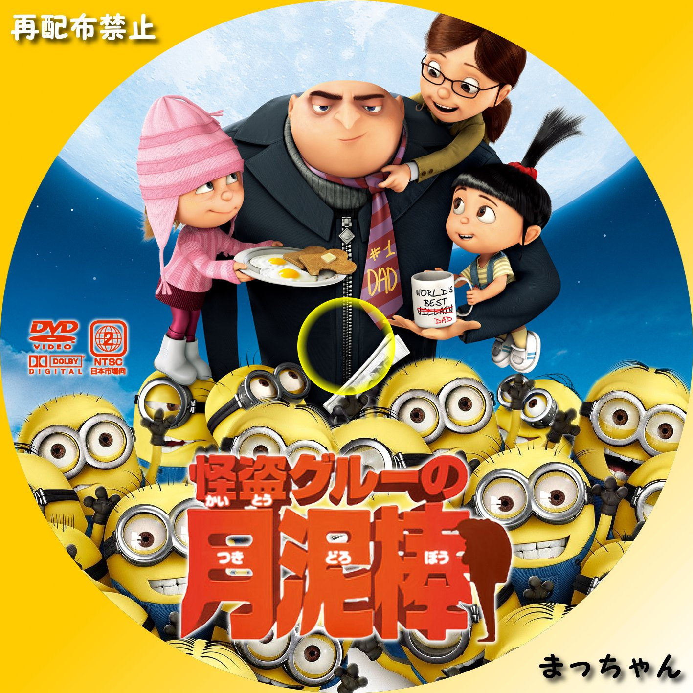 Despicable Me DVD Label : カレンダー 2015 書き込み : カレンダー