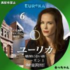 eureka/ユーリカ~地図にない街~<シーズン1>