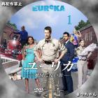 EUREKA/ユーリカ~地図にない街~<シーズン3>