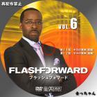 フラッシュフォワード/FLASHFORWARD