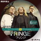 FRINGE/フリンジ<セカンド・シーズン>