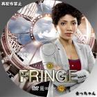 FRINGE/フリンジ<サード・シーズン>