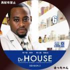 Dr.HOUSE(ドクターハウス)/シーズン2