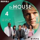 Dr.HOUSE(ドクターハウス)/シーズン3