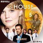 Dr.HOUSE(ドクターハウス)/シーズン4