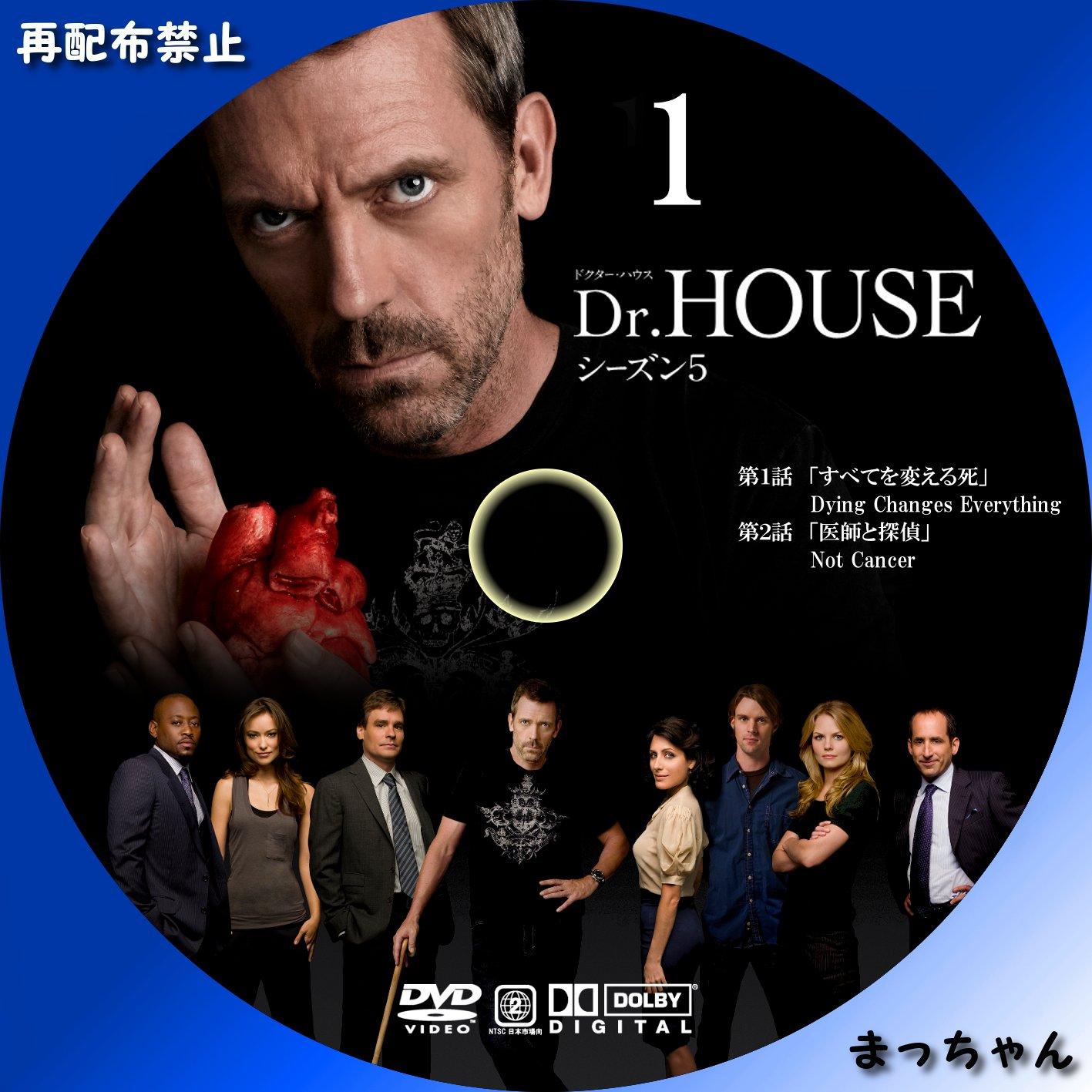 dr house 5 dvd. Black Bedroom Furniture Sets. Home Design Ideas