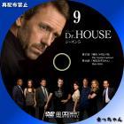 Dr.HOUSE(ドクターハウス)/シーズン5