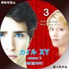 カイルXY/シーズン3