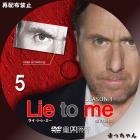 ライ・トゥ・ミー/Lie to me <シーズン1>