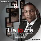ライ・トゥ・ミー/Lie to me <シーズン2>