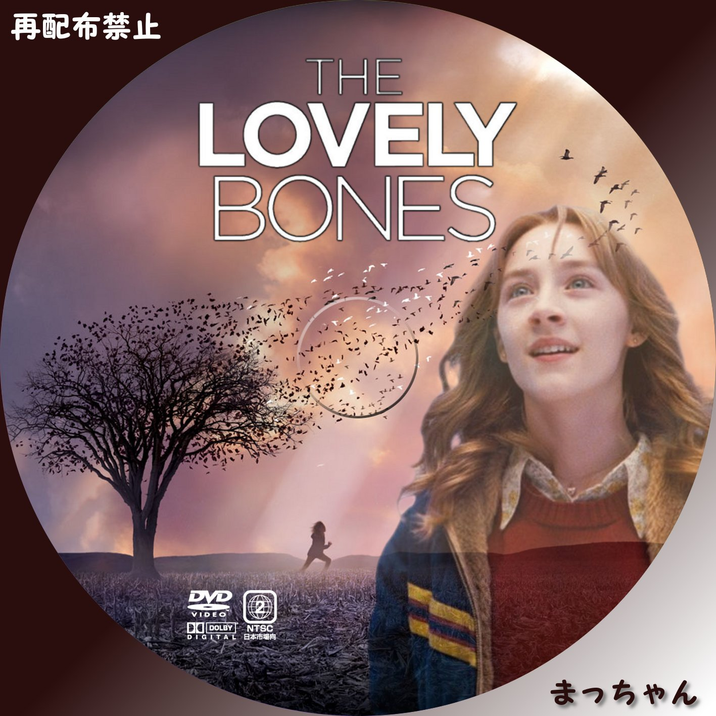 the lovely bones summary essay Blog comments powered by disqus the narrator of the lovely bones, susie salmon, is a normal fourteen year-old girl she has just received her first kiss and is looking forward to going to high school next year.