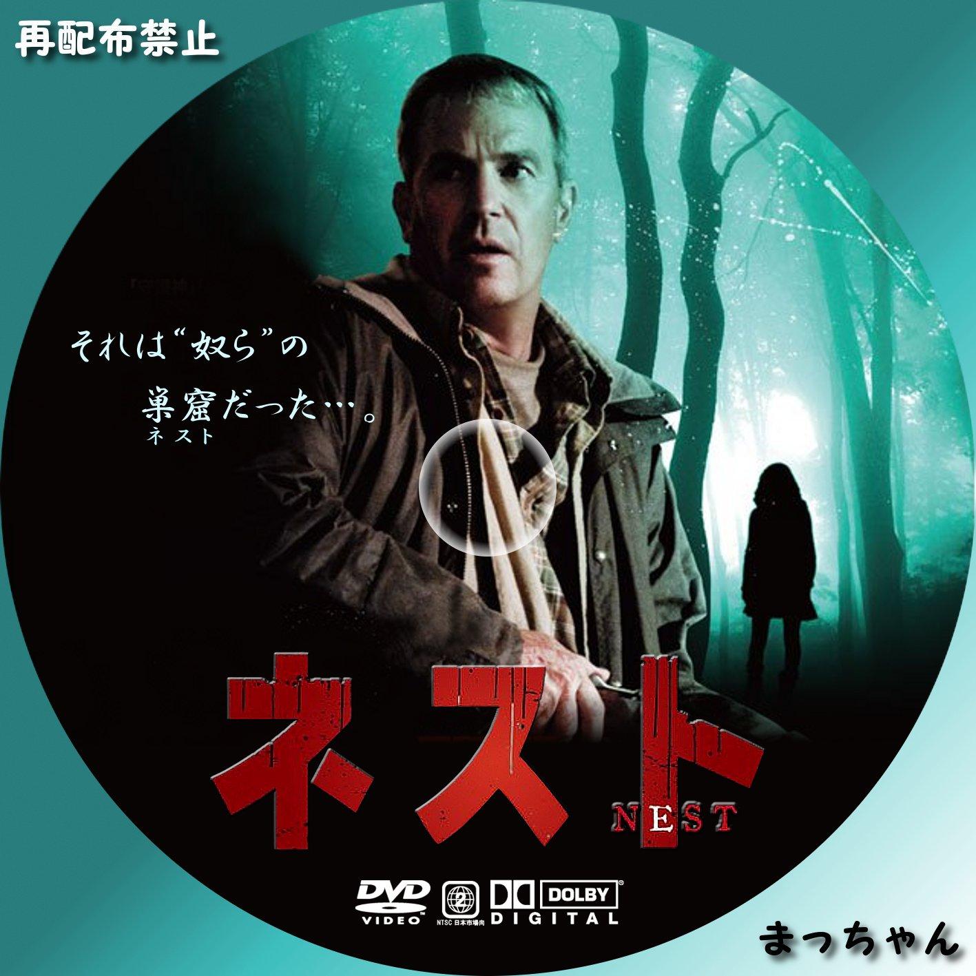 <b>ネスト</b> まっちゃんの☆自作DVDラベル