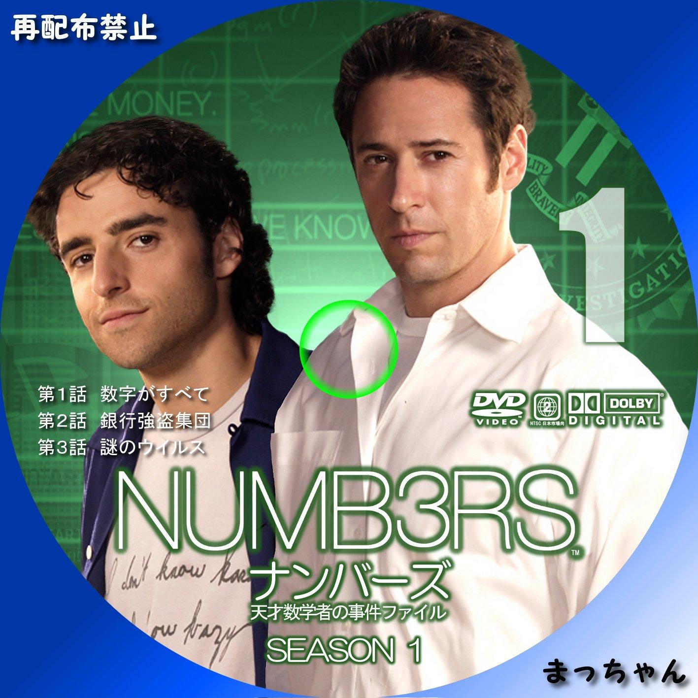 ナンバーズ 天才数学者の事件ファイル | NUMBERS