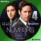 ナンバーズ/NUMB3RS<シーズン2>