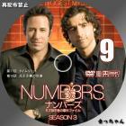 ナンバーズ/NUMB3RS<シーズン3>