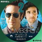 NUMB3RS/ナンバーズ 天才数学者の事件ファイル<シーズン5>