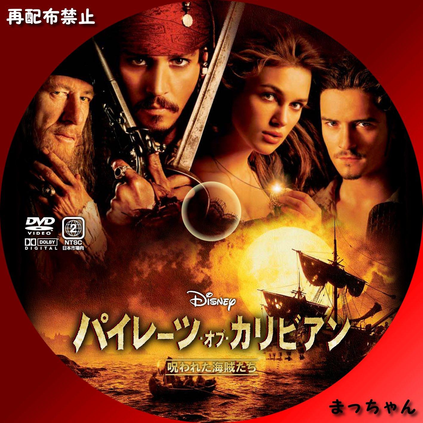 パイレーツ・オブ・カリビアン/呪われた海賊たちまっちゃんの☆自作DVDラベル☆
