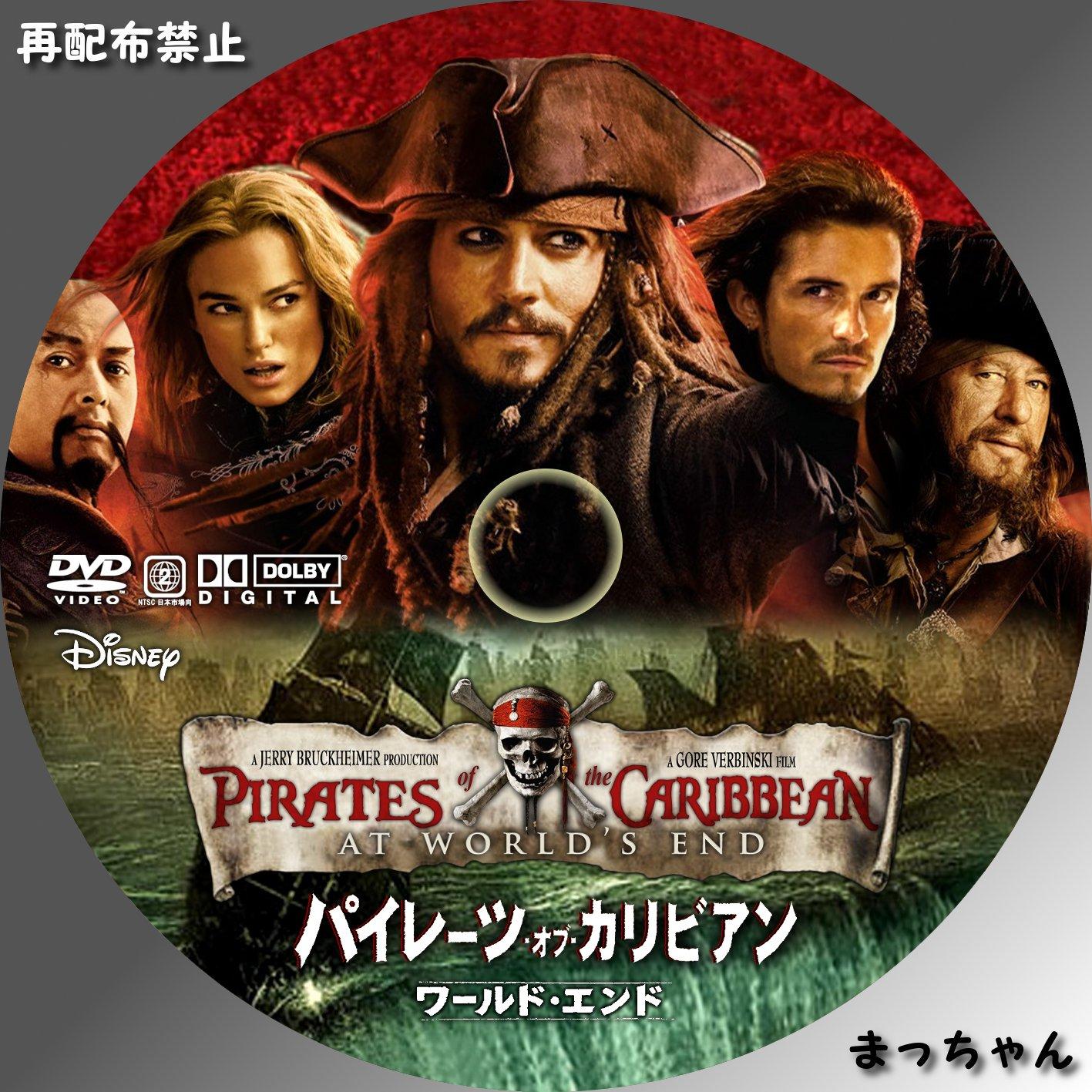 パイレーツ・オブ・カリビアン まっちゃんの☆自作DVDラベル☆