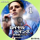 ROYAL PAINS/ロイヤル・ペインズ ~救命医ハンク~ シーズン1