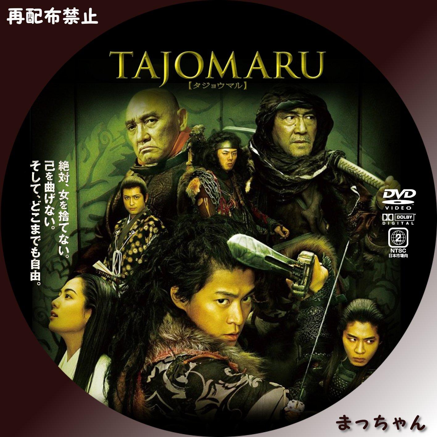 Image Result For Tajomaru