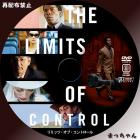 THE_LIMITS_OF_CONTROL-02s.jpg