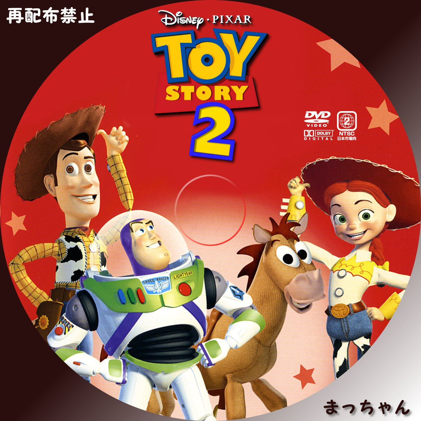 from David gay toy story 2