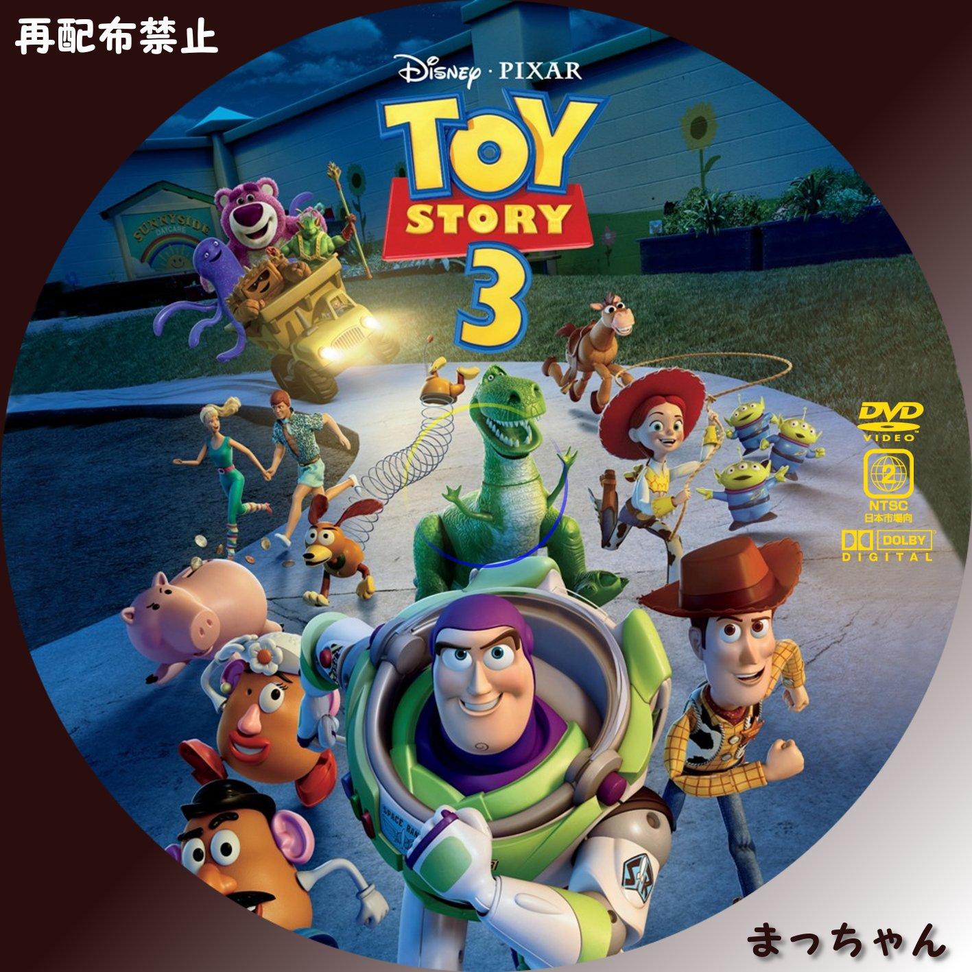 Dvd 4 ラベル ストーリー トイ