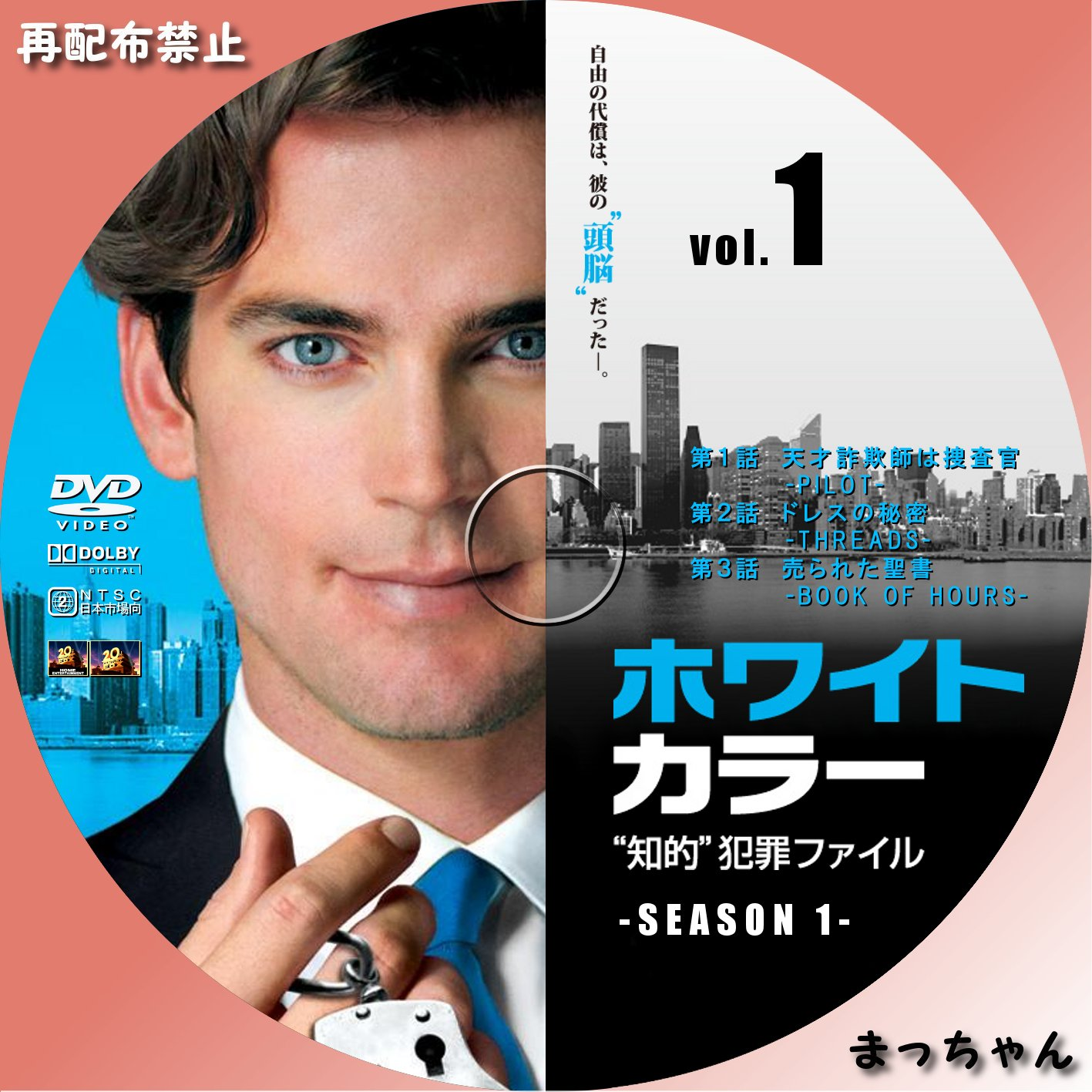 ホワイトカラー/シーズン1 まっちゃんの☆自作DVDラベル☆