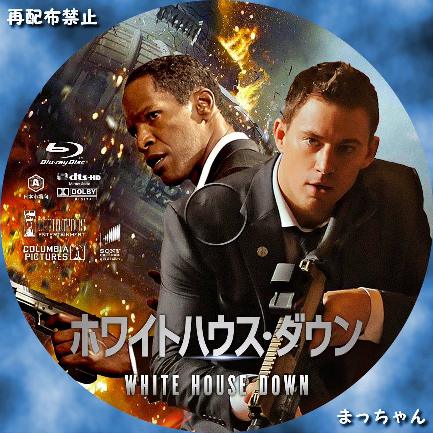 White House Down Dvd ホワイトハウス�...