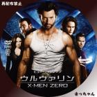 ウルヴァリン X-MEN ZERO(X-MEN ORIGINS : WOLVERINE)