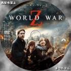 ワールド・ウォー Z