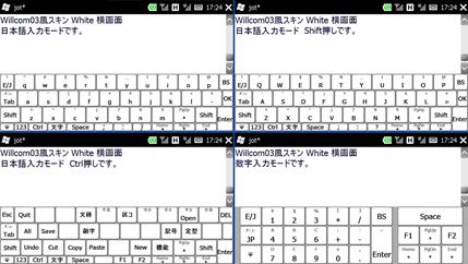 Willcom03風スキン Ver.2 ホワイトバージョン 横 小