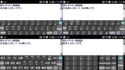 指タッチスキン QWERTY版 Ver.2 横 小