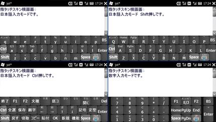 指タッチスキン 日本語入力特化版 横 小