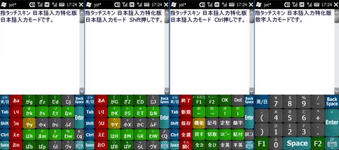 指タッチスキン 日本語入力特化版 縦 小