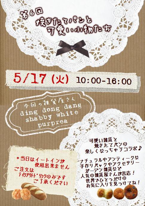 イベント5月