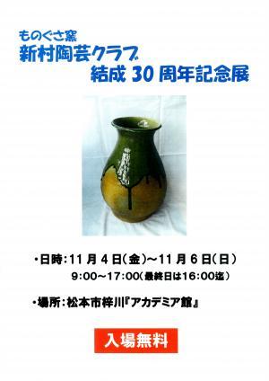 「新村陶芸」