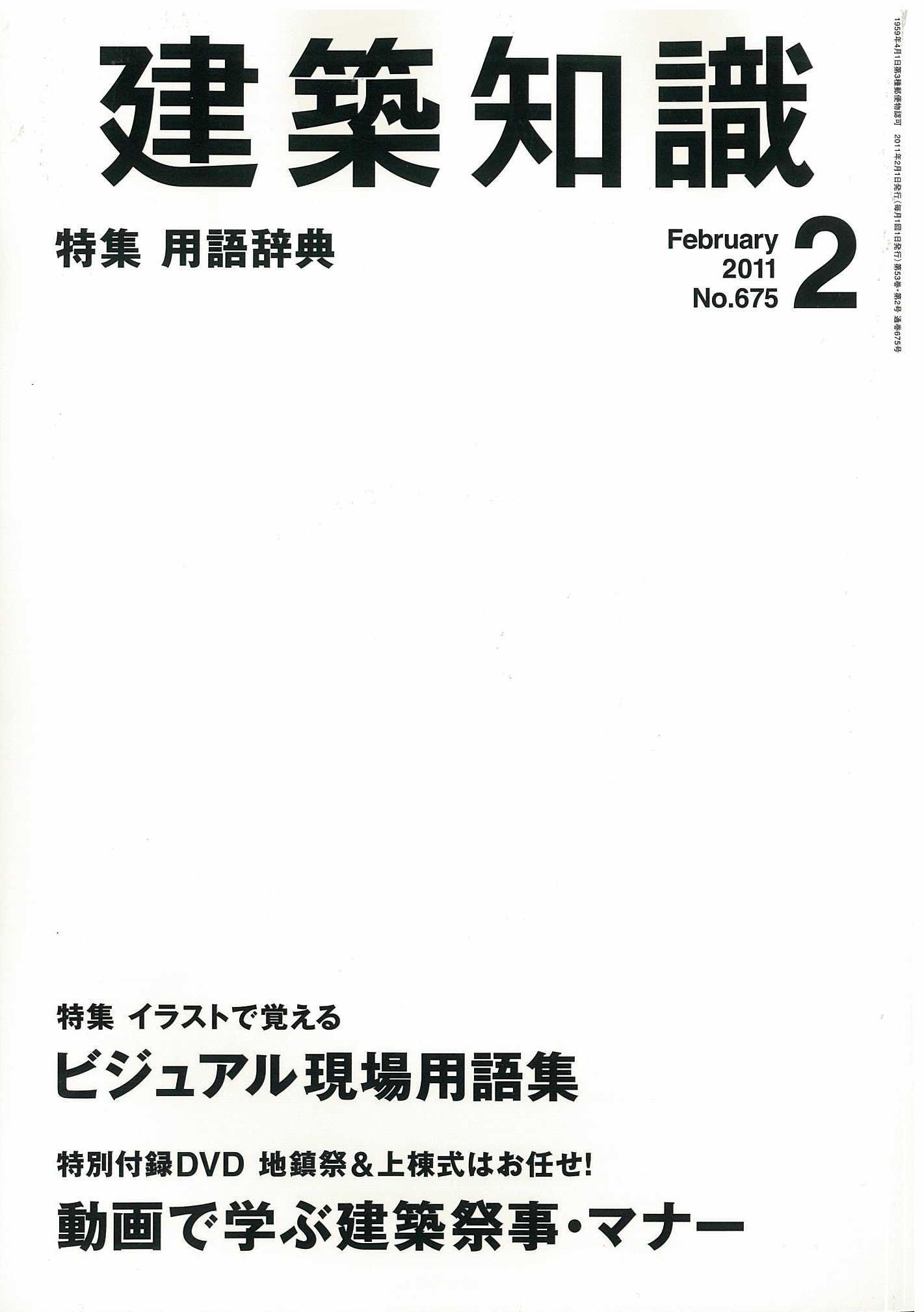 建築知識2月号表紙