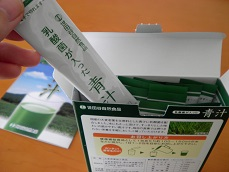 aojiru1-2.jpg