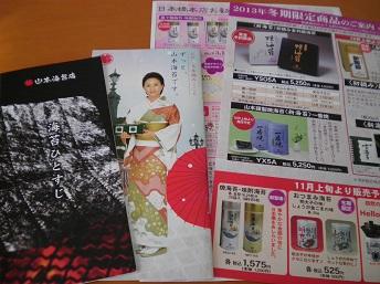 yamamotonori1-1.jpg