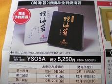 yamamotonori1-5.jpg