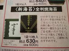 yamamotonori1-6.jpg